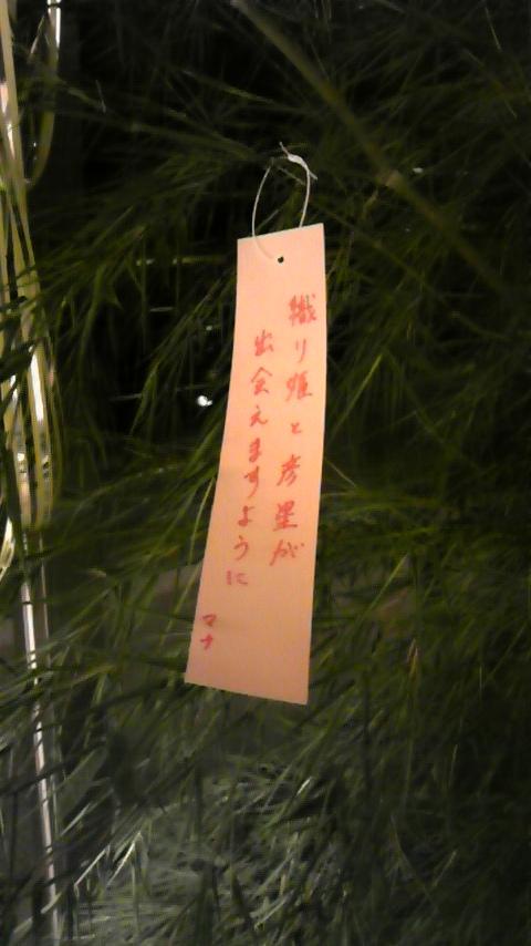 笹の葉さ〜らさら〜